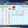 パワプロ2019  江川智晃(2013ソフトバンク)  パワナンバー