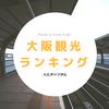 【大阪観光ランキング】家族旅行・カップル・学生・お子様連れでも楽しめるおすすめスポット!