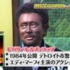 ブラックフェイスの話 米英ではタブーでも日本では差別表現に値しない