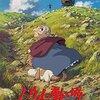 映画『ハウルの動く城』HOWL'S MOVING CASTLE 【評価】C 宮崎駿
