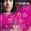 映画『マジカル・ガール』 MAGICAL GIRL