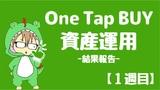 【1周目】One Tap Buyで資産運用!損益_+31円