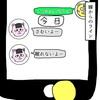 【まんが】LINE