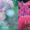 STU48 6thシングル「独り言で語るくらいなら」