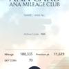 気のせいか?ANAのアプリの色が・・・・