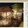 なんだかとっても京都らしい温泉。さがの温泉 天山の湯