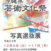 第43回沖縄県芸術文化祭 写真選抜展(東村)のお知らせ