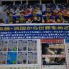 🆚広島戦⚽ポルセイドは日曜日⚽清水は土曜日