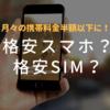 格安スマホって何?SIMフリーって何?分かりやすく解説します!