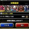 level.1032【赤い霧】第144回闘技場ランキングバトル最終日