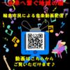 輪島青年会議所さんのオリジナルソング「地域の絆」で一致団結だーヽ(゚Д゚*)ノー!