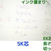 例のEK芯の書き心地
