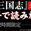 ebookJapanで横山光輝『三国志』が全巻無料!3日間限定!「全ページ立ち読み」もオススメ
