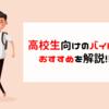 高校生向けバイト!おすすめ12選を一挙紹介!