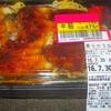 「MaxValu」(なご店)の「柔らかうな重(中国産)」 950−475(半額)−24円
