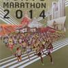 東京マラソン2014 その1