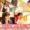 新型コロナウィルス感染予防、日本フードサービス協会が作成した飲食店の衛生対策ガイドライン