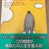 本・書評 〜チーズはどこへ消えた(スペンサー・ジョンソン 著)〜