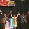 斉藤あつこ必勝集会