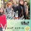 映画『シング・ストリート 未来へのうた』評価&レビュー【Review No.105】