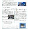 夢〜る 第68便
