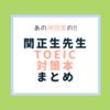スタディサプリ神授業!!世界一わかりやすい関正生先生のTOEIC対策本まとめ【保存版】
