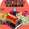 TOEFL ITPを受けるならこの本一択!!!