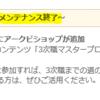 8/7(水)に定期メンテナンス?(でした)