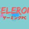 5万円以下!Celeronで組む!ゲーミングPCの自作レシピ2選【2018年度版】