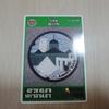 砂川市マンホールカード ― シンボルは公園 ―