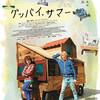 34. 『グッバイ、サマー』横浜ジャック&ベティ