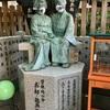 【大阪】『曾根崎心中』の舞台となったお初天神・露天神社で御朱印をいただく(梅田)