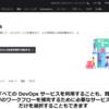 Azure DevOpsを使ってCIを無料でやってみた 【アカウント作成~Azure DevOps登録まで】