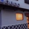 新潟県新発田にて最高の鮨屋「 鮨 登喜和 」!とことん地物を活かした新潟前に舌鼓!(81軒目)