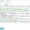 はてなブログの常時SSLのスケジュールって