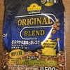 【在宅ワーク】コーヒーブレイク③イオンのコーヒー豆とノンカフェインコーヒー