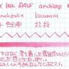 #0204 PILOT 色彩雫 秋桜