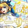 【モンスト】5周年ガチャイベントが熱すぎる!?