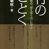 竹のごとく―丸山竹秋の「耐え抜く力」に学ぶ