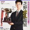 【囲碁】芝野虎丸が史上初の10代名人に!