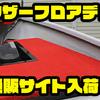 【サウザー】レンタルボートなどで活躍してくれるアイテム「フロアーデッキ」通販サイト入荷!