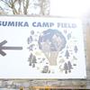 【山梨県本栖湖】SUMIKA CAMP FIELD(スミカキャンプフィールド)本栖湖は見えないけど最高の林間サイト!