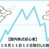 【国内株式初心者】2021年10月11日12日取引した銘柄の記録