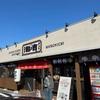 久留米ラーメン「和ノ吉」レポート ~あの超有名店の斜め向かいに開店した挑戦者