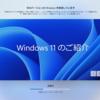 Windows 11 インストールの続きを見てみましょう
