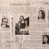 安室奈美恵と私たち 「男に媚びない自立心」