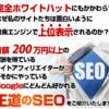 『王道のSEOバイブル~Googleにどんどん好かれるための正攻法』人気の理由とは?