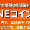 社労士試験対策☆ワンコイン模試情報(一般常識強化に最適)7月10日~