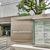 【ぐるっとパス】新宿歴史博物館が意外と楽しかった話【夏目漱石推し】