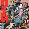 久正人のハイセンスなグラフィックが躍るモンスター・コミック、『エリア51』と『ノブナガン』